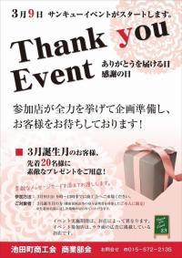 3月9日(サンキュー)「Thank you Event」のお知らせ