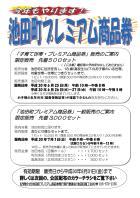 池田町プレミアム商品券の販売について