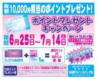 【スタンプ会】ポイントプレゼントキャンペーンのお知らせ