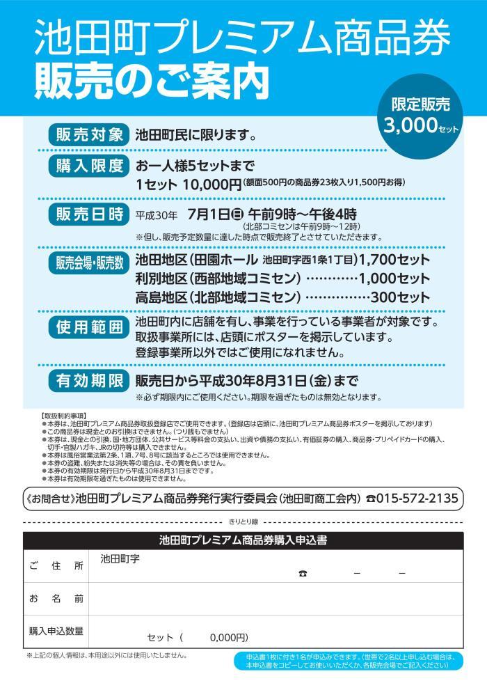 ★30.6.5(青)池田フ?レミアムチラシ.jpg