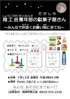 FULL MOON BAR~駄菓子BAR~を開催します