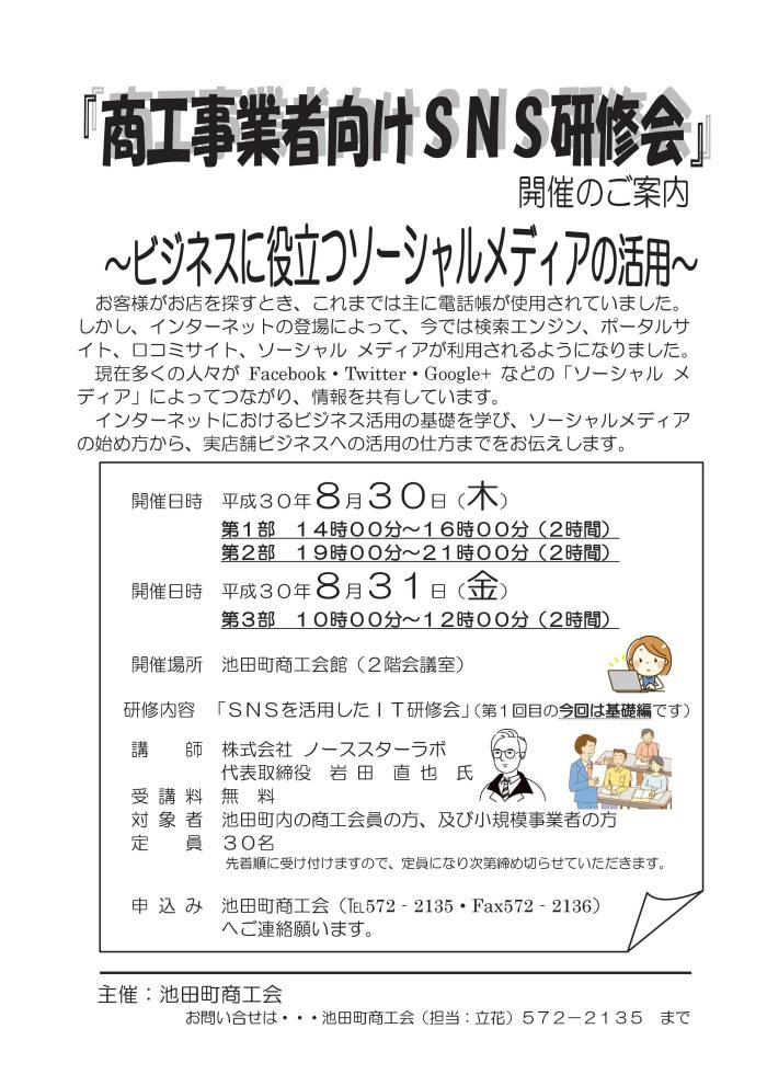 SNS講習会案内ポスター30.8.30.jpg