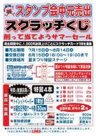 【スタンプ会】中元売出スクラッチくじのお知らせ