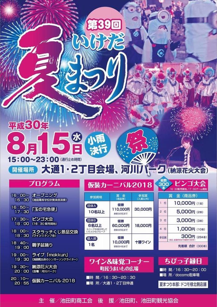 s-いけだ夏祭りチラシB4オモテ.jpg