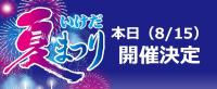 第39回いけだ夏まつり・納涼花火大会 本日開催決定!