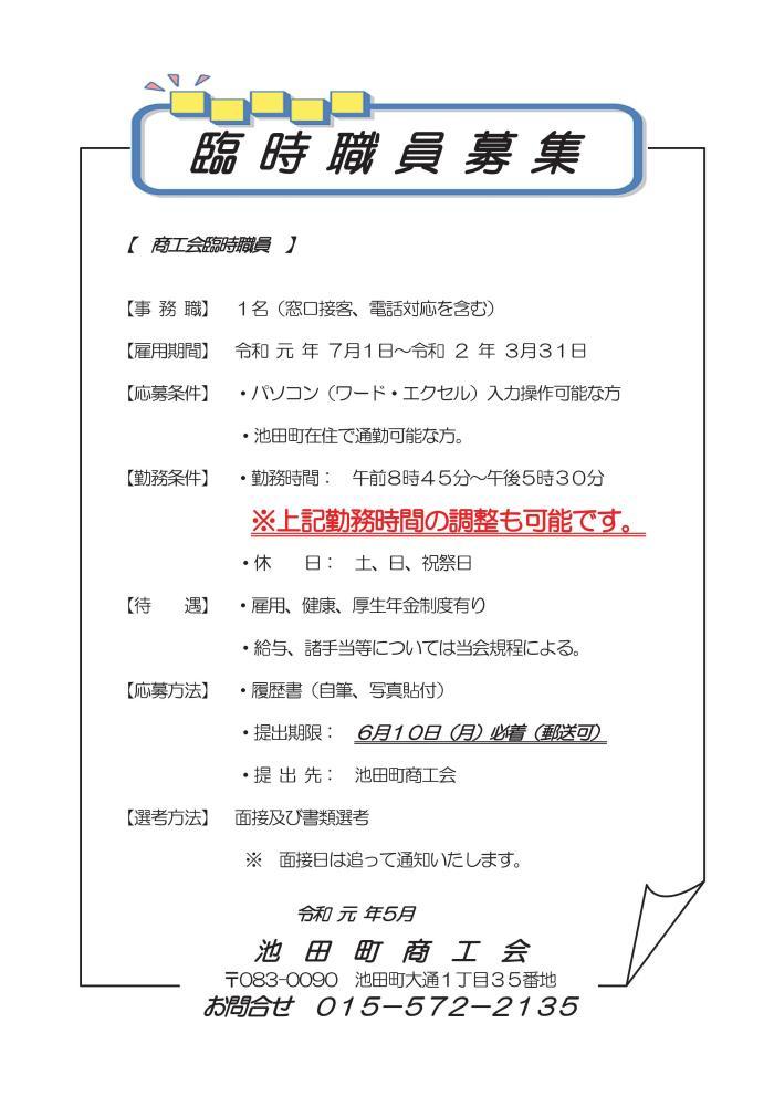 R1.5.21嘱託職員募集チラシ.jpg