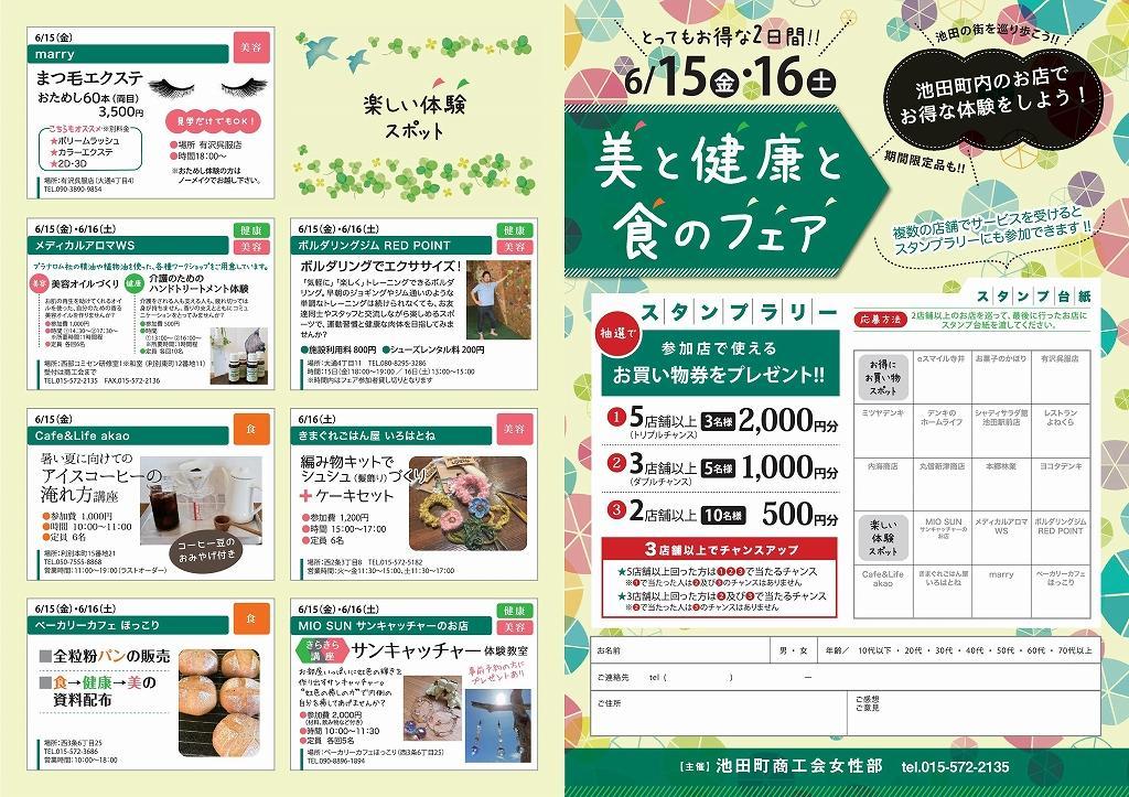 s-美と食と健康フェア2018チラシ-001.jpg