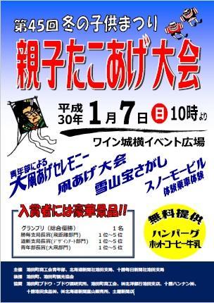 event20180107.jpg