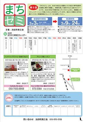 machizemi_6_1.jpg