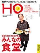 レストランよねくらが「北海道情報誌HO」に掲載されました!
