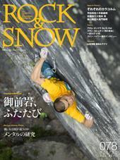 ボルダリングジム レッドポイントが「ROCK&SNOW」に掲載されました