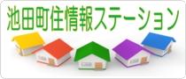 池田町住情報ステーション
